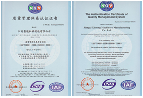 Siton Machinery ISO certificate